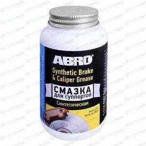 Смазка пластичная ABRO Synthetic Brake & Caliper Grease, для суппортов, синтетическая, банка 227г, арт. BG-200-R