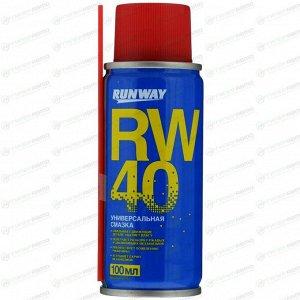 Смазка проникающая (жидкий ключ) Runway RW40, многоцелевая, водостойкая, аэрозоль 100мл, арт. RW6094