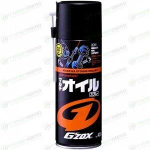 Смазка проникающая (жидкий ключ) G'Zox Multi Oil Sparay, многоцелевая, антикоррозийная, баллон 420мл, арт. 03104