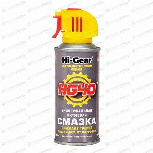Смазка аэрозольная Hi-Gear Multipurpose Lithium Grease HG40, многоцелевая, проникающая, литиевая, баллон 125г, арт. HG5504