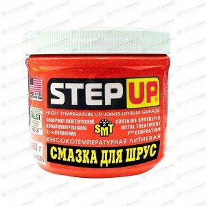 Смазка пластичная StepUp высокотемпературная, литиевая, с кондиционером SMT², для ШРУС, банка 453г, арт. SP1623