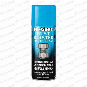 Смазка проникающая (жидкий ключ) Hi-Gear Rust Blaster Professional Механик, многоцелевая, антикоррозийная, аэрозоль 312г, арт. HG5510