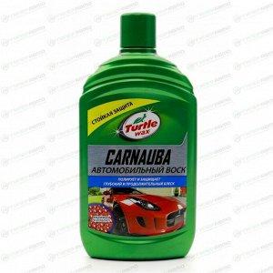 Полироль кузова Turtle Wax Carnauba Car Wax, с воском карнауба, с водоотталкивающим эффектом, бутылка 500мл, арт. 53002