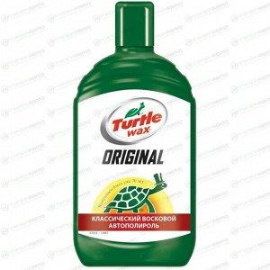 Полироль кузова Turtle Wax Original Car Wax, с воском, с защитой от негативного воздействия осадков, усиливает блеск, бутылка 500мл, арт. 53013