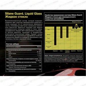 Защитное покрытие кузова (жидкое стекло) Runway Silane Guard, на силиконовой основе, с водоотталкивающим эффектом, флакон 100+50мл, (+2 салфетки и губка), арт. RW6000