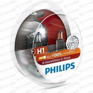 Лампа галогенная Philips X-TremeVision G-force H1 (P14.5s, T8), 12В, 55Вт, 3500К, комплект 2 шт