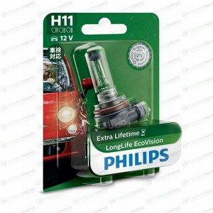Лампа галогенная Philips LongLife EcoVision H11 (PGJ19-2, T11), 12В, 55Вт, 3100К, 1 шт