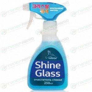 Очиститель стёкол и зеркал Kolibriya Shine Glass, от следов масляной плёнки и органических загрязнений, бутылка с триггером 250мл, арт. 0867
