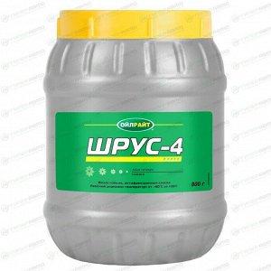 Смазка пластичная OilRight Шрус-4 для подшипников и ШРУС, с дисульфидом молибдена, водостойкая, противозадирная, банка 800г