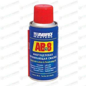 Смазка проникающая (жидкий ключ) ABRO Masters AB-8, многоцелевая, антикоррозийная, аэрозоль 100мл, арт. AB-8-100-R