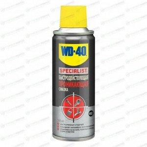 Смазка аэрозольная WD-40 Specialist® для металлических, резиновых и пластиковых поверхностей, антикоррозийная, баллон 200мл