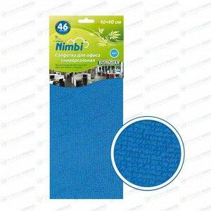 Салфетка Kolibriya Nimbi-46, для сухой и флажной уборки, для офиса, из микрофибры, 400x400мм, синяя, арт. Nim-0551.blu