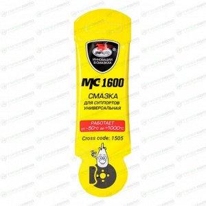 Смазка пластичная ВМПАВТО МС 1600 для суппортов, термостойкая, антикоррозийная, пакет 5г, арт. 1505