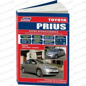 Руководство по эксплуатации, техническому обслуживанию и ремонту TOYOTA PRIUS (2003-2009 гг.), с бензиновым двигателем
