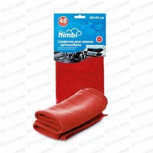 Салфетка Kolibriya Nimbi-48, для салона автомобиля, из микрофибры, 400x400мм, красная, арт. Nim-0516.red