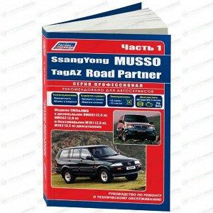 Руководство по эксплуатации, техническому обслуживанию и ремонту SSANGYONG MUSSO, TAGAZ ROAD PARTNER (1994-2005 гг.), с бензиновым двигателем (в 2-х томах)