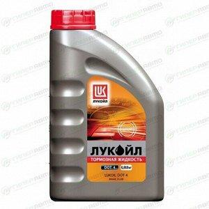 Жидкость тормозная Лукойл, DOT 4, 910г