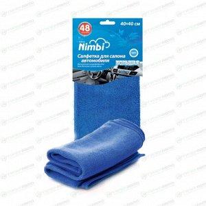 Салфетка Kolibriya Nimbi-48, для салона автомобиля, из микрофибры, 400x400мм, синяя, арт. Nim-0516.blu