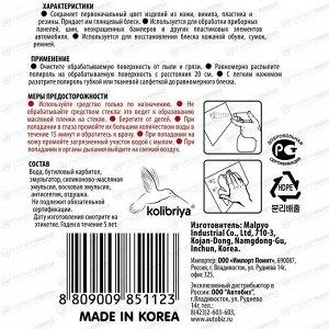 Полироль салона Kolibriya Leather & Tire Wax, для пластика, кожи, винила и резины, с приданием блеска, бутылка с триггером 500мл, арт. 1123