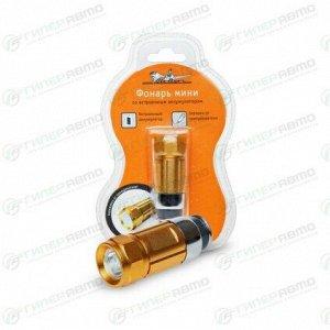 Фонарь аккумуляторный Airline AFL-1-02, LEDx1, с зарядкой от прикуривателя