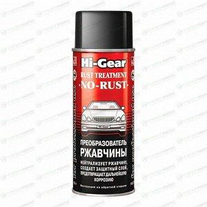 Преобразователь ржавчины Hi-Gear Rust Treatment NO-RUST, с последующей защитой от коррозии, аэрозоль 255г, арт. HG5718