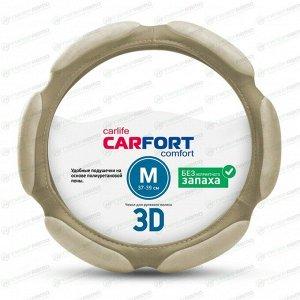 Оплетка на руль CARFORT 3D, кожа и алькантара, бежевый цвет, размер M (37-39см)