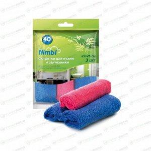Салфетка Kolibriya Nimbi-40, для кухни и сантехники, из микрофибры, 250x250мм, красная и синие, комплект 3шт, арт. Nim-0547.3