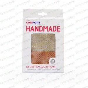 Набор для перетяжки руля CARFORT HANDMADE, кожа, бежевый/коричневый цвет, размер M (37-39см), комплект (нить, игла)