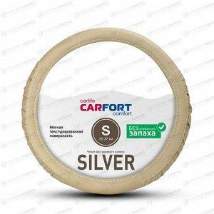Оплетка на руль CARFORT SILVER, кожа, бежевый цвет, размер S (35-37см)