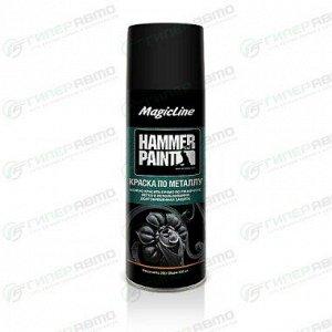Краска аэрозольная MagicLine Hammer Paint молотковая, для металлических поверхностей, черная, 265г, арт. ML4000