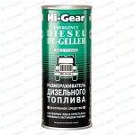 Размораживатель топлива HI-GEAR HG4117, для дизеля, банка 444 мл
