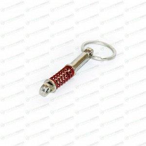 Брелок на ключи серии «Деталь автомобиля» (амортизатор)