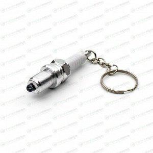 Брелок на ключи серии «Деталь автомобиля» (свеча зажигания)