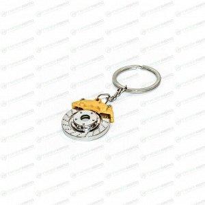 Брелок на ключи серии «Деталь автомобиля» (тормозной диск)
