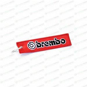 Брелок тканевый с вышивкой «Brembo»