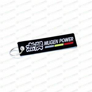 Брелок тканевый с вышивкой «Mugen Power»