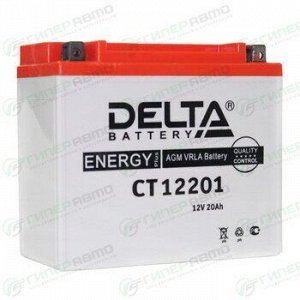 Аккумулятор для мото Delta CT 12201 AGM, 20Ач, CCA 260A, необслуживаемый