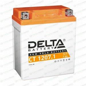 Аккумулятор для мото Delta CT 1207.1 AGM, 7Ач, CCA 100A, необслуживаемый