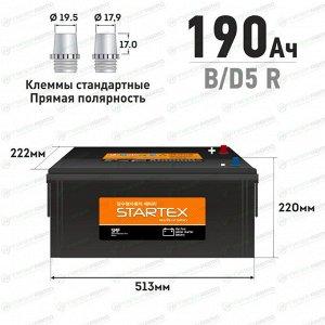 Аккумулятор Startex B/D5 R, 190Ач, CCA 1150A, необслуживаемый