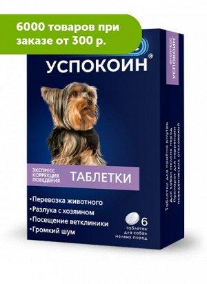 Экспресс Успокоин® таблетки для собак мелких пород (6 таблеток)