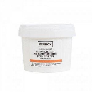 """Крем для рук """"Облепиха"""", питательный и увлажняющий Ecobox"""
