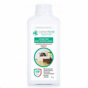 CLEAN HOME Средство для уборки поверхностей 500мл Антибактериальный эффект /12шт/ НОВИНКА!!