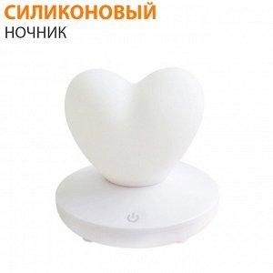 """Силиконовый ночник """"Сердце"""""""
