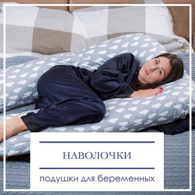 Весь ДОМАШНИЙ ТЕКСТИЛЬ! Подарочные Наборы Полотенец!  -75%🔥 — Наволочки к подушкам для беременных — Постельное белье