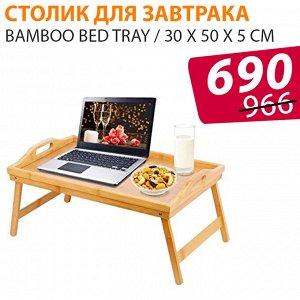 Столик для завтрака Bamboo Bed Tray 30 x 50 x 5 см