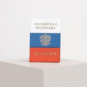 Обложка для паспорта, герб, триколор: размер 13,5 х 9,2 х 0,2 см 4450849