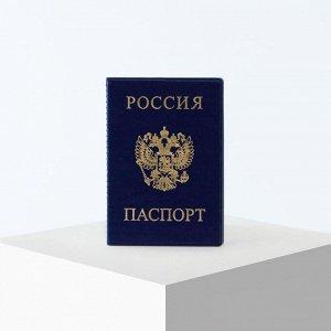 Обложка для паспорта, цвет синий 5195490