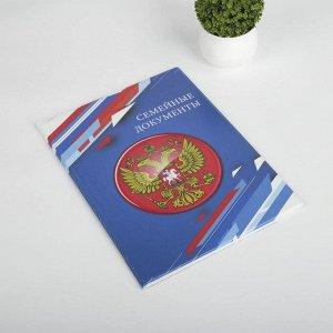 Папка для семейных документов, 2 комплекта, цвет синий