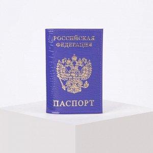 Обложка для паспорта, крокодил, цвет фиолетовый