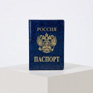 Обложка для паспорта, тиснение герб, цвет синий 1256660